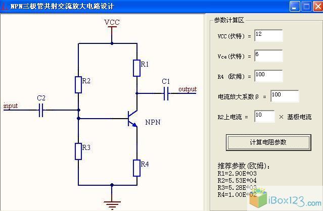 npn晶体管典型电路参数计算软件—辅助设计-9013